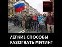 Чем можно разгонять митингующих россиян