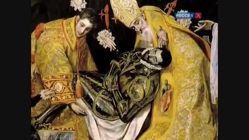 Эль Греко Погребение графа Оргаса Мост над бездной Паолы Волковой Выпуск 16