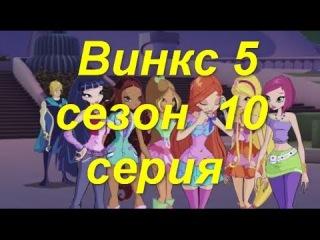 Винкс 5 сезон  10 серия   Смотреть Онлайн на русском Все Серии подряд