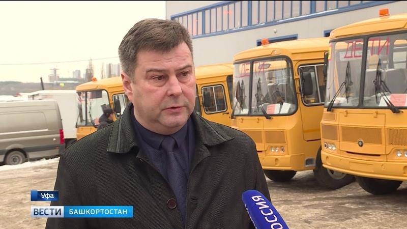 Школам Башкирии выдали 18 автобусов для перевозки детей