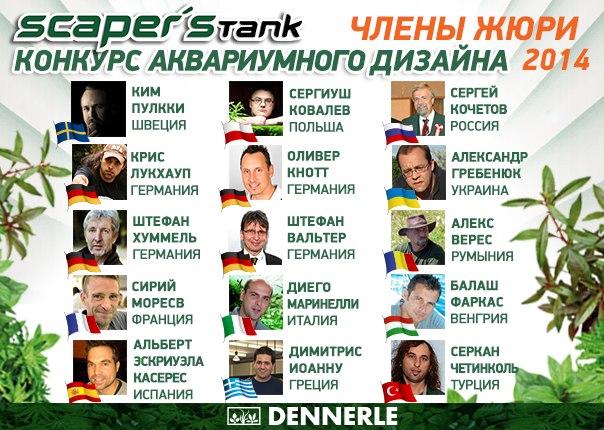Конкурс аквариумного дизайна DENNERLE Scaper's Tank 2014 UP2QlnG4Pro
