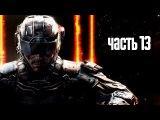 Прохождение Call of Duty Black Ops 3  60 FPS  Часть 13 Жизнь