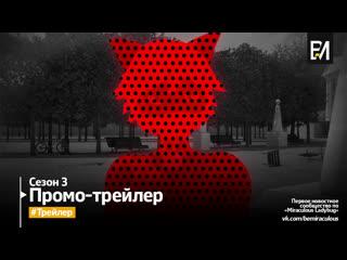 Miraculous: tales of ladybug & cat noir – season 3   promo trailer (english, disney channel uk)