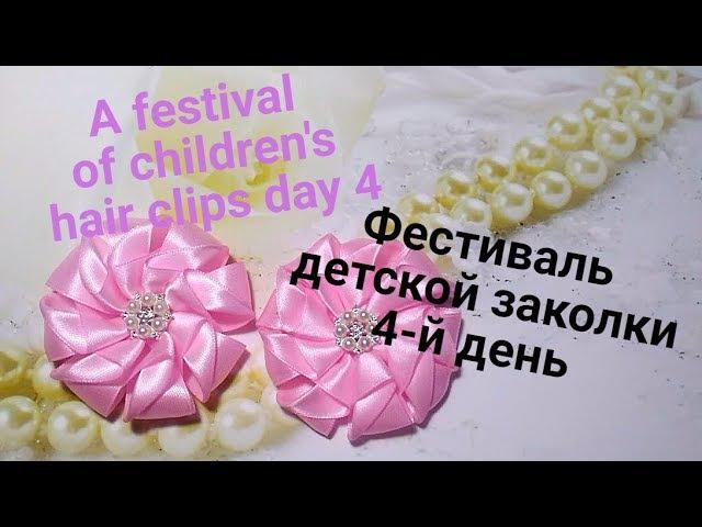 Фестиваль детской заколки день 4 A festival of children's hair clips day 4