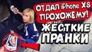 ОТДАЛ iPhone XS MAX ПРОХОЖЕМУ Пранк  Пранки над Людьми  Жёсткие Пранки на Улице - Подборка Пранков