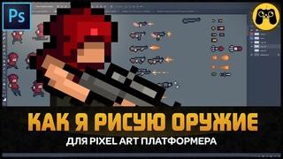 Разработка игр. Как я рисую пиксель арт оружие для инди игры Bloodlust 2D в Photoshop by Artalasky