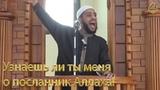 Махмуд аль Хасанат - Узнаешь ли ты меня о посланник Аллаха!НОВИНКА 2019
