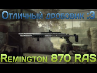 Warface - Remington 870 RAS [Gameplay]