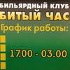 Бильярдный клуб БИТЫЙ ЧАС (г.Саров)