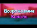 -ПЕРВОЕ НАЧАЛО- Возрождение Блудного Канала 1 часть