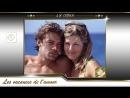 Каникулы любви 48 серия/Les vacances de lamour 48