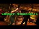 Manhunt 2 - Прохождение 5