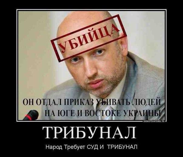 Картинки по запросу Турчинов вор и убийца