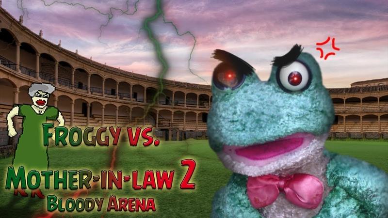 Трейлер Фрогги vs Тёща 2. Кровавая арена