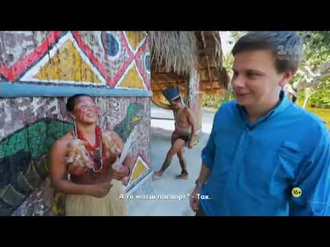 Мир наизнанку 2018. Бразилия 10 сезон 1 серия