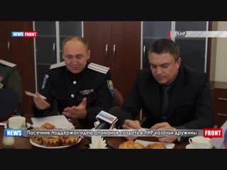 Пасечник поддержал идею атаманов создать в ЛНР казачьи дружины.