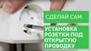 Сделай сам установка розеток и выключателей при открытой электропроводке Долгопрудный ремонт строительство