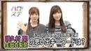 Fukumura Mizuki Ikuta Erina Memories Dictionary Relay Morning Musume 20th Anniversary Project