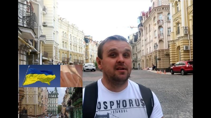КИЕВ который не покажут по ТВ! Как живет Киев. Украина глазами переселенцев. ВЛОГ.