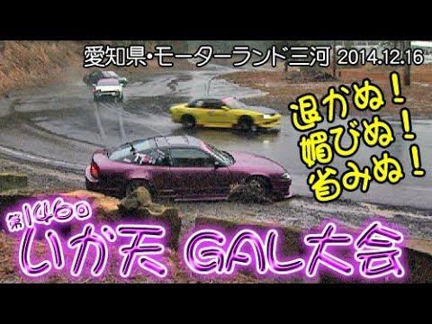 第146回 いか天 GAL大会 ドリ天 Vol 89 ②