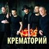 3.11★КРЕМАТОРИЙ★ Солнечногорск★КАРЕ-КЛУБ