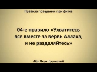 5 Правила поведения при фитне __ Абу Яхья Крымский_low.mp4