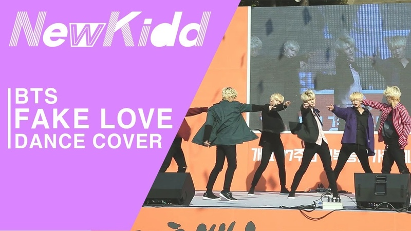 131018 | Newkidd (뉴키드) BTS - FAKE LOVE Dance cover