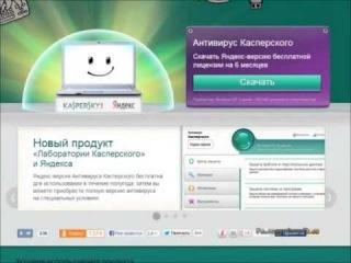 Скачать антивирус Касперского бесплатно.wmv