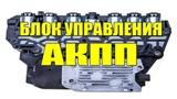 Модуль (БЛОК) Управления АКПП Chevrolet Cobalt  Daewoo Gentra