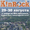 29-30 АВГУСТА = KINROCK'14 = 20 лет