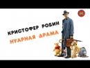 КРИСТОФЕР РОБИН (2018) | ОБЗОР ФИЛЬМА (кинонорм)