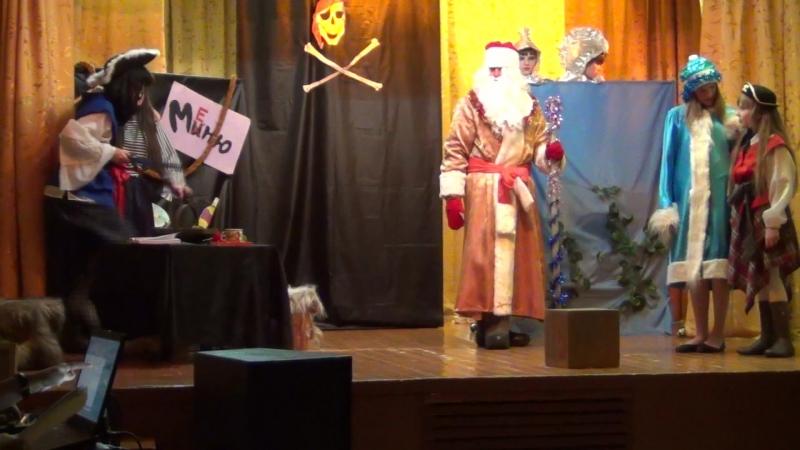 Спектакль Пиратский Новый год автор Д.Салимзянов декабрь 2017 ч2
