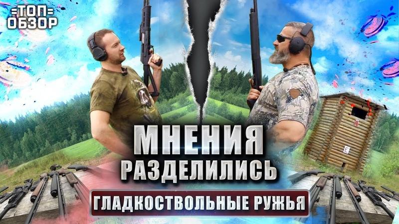 Гладкоствольное оружие ТОП-5. Обзор МР-155, Hatsan, Sabatti, IMPALA Plus. Гладкоствольные ружья.