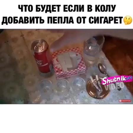"ШУТКИ on Instagram: ""Обязательно смотрите до конца 🔥🔥😱 shutnikoff"""