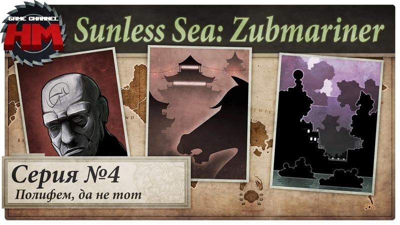 ПОЛИФЕМ, ДА НЕ ТОТ | Прохождение Sunless Sea: Zubmariner - Серия №4