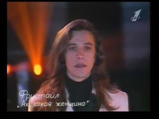 Фристайл (Сергей Дубровин). Ах, какая женщина (ОРТ, 1995)
