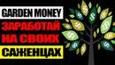 Garden Money игра с выводом денег. Как заработать в интернете на играх