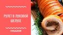 Рецепт Рулета в Луковой Шелухе Рулет из Свиной Рульки