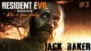 КТО ТВОЙ ПАПОЧКА ► Resident Evil 7 Biohazard 3