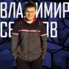 Владимир Семенов | Бизнес ВКонтакте