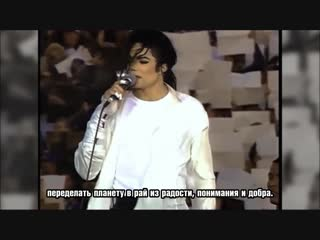 Michael Jackson Super Bowl Heal the World Rus sub