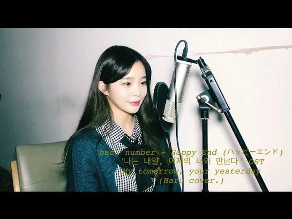지구(GeeGu) [back number - Happy End (ハッピーエンド) '나는 내일, 어제의 너와 만난다' OST] COVER