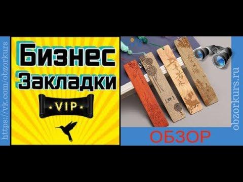 Заработок от 1000 рублей в день.Обзор Бизнес-закладки или как зарабатывать от 1000 рублей в день.