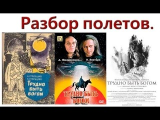 Трудно быть богом 1963 V 1989 V 2013