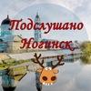 Подслушано Ногинск
