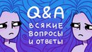 Q A 3 | Плагиат, рисовач и краска для волос