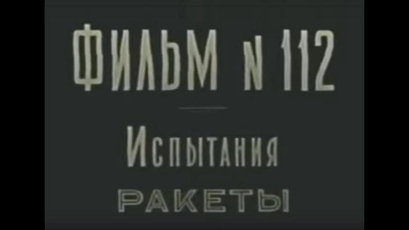 Испытания ракеты Р-7 (1957)