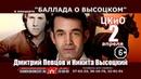 Дмитрий Певцов и Никита Высоцкий «Баллада о Высоцком» — 2 апреля в Иваново