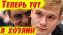 Меняйло новый глава Хакасии Коновалов в Шоке.