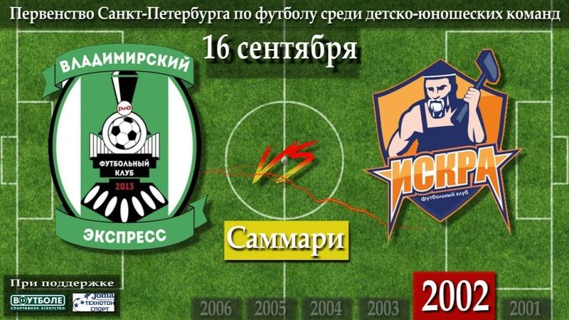 16 09 2018 Саммари 2002 Владимирский Экспресс Искра